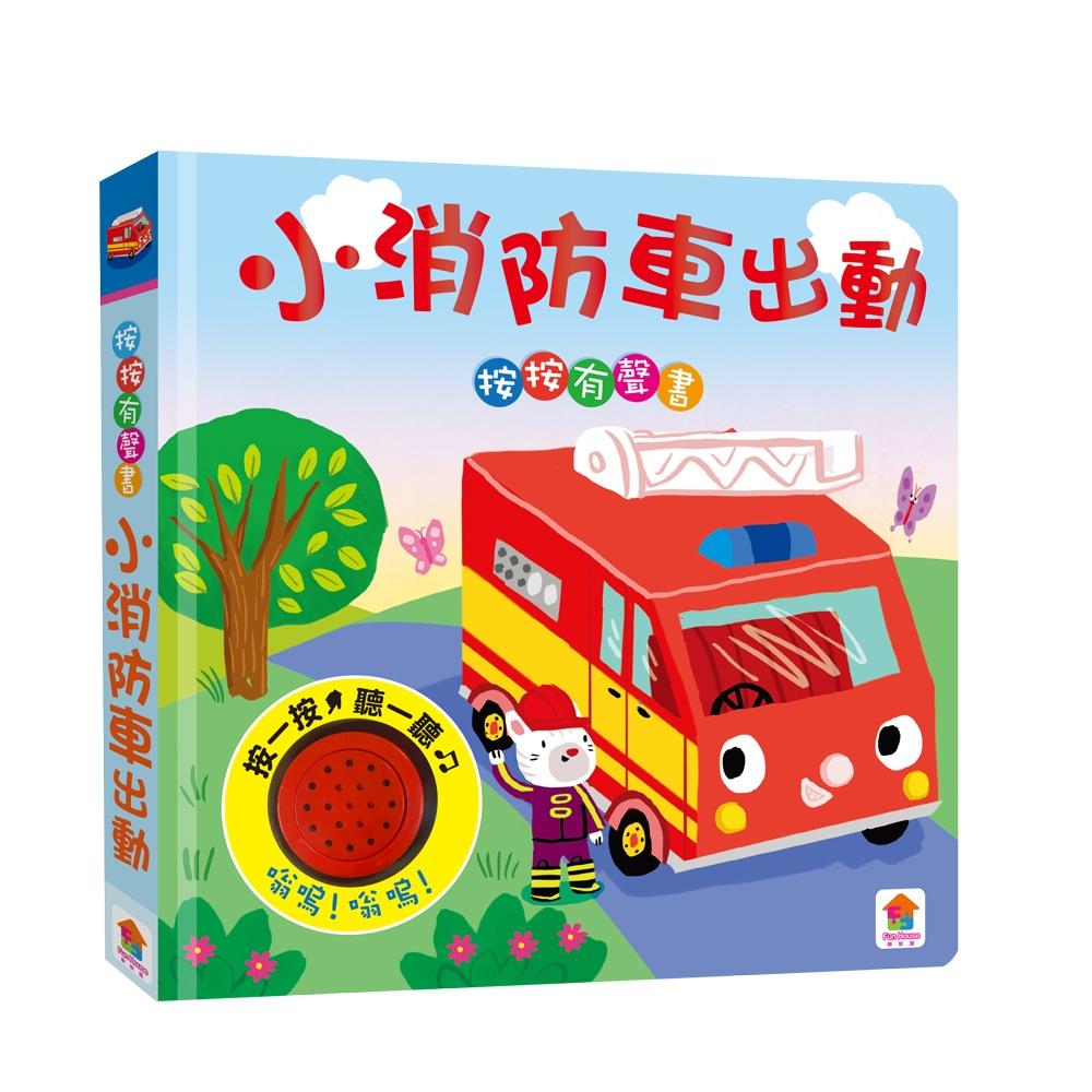 【双美】小消防車出動