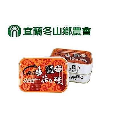 宜蘭冬山鄉農會 台灣限定 紅燒菇の鰻(3罐/1組)