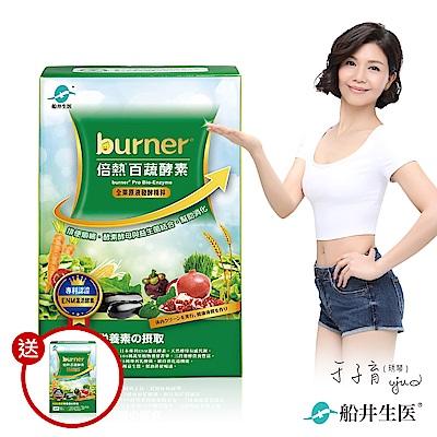 (即期品)船井 burner倍熱 百蔬酵素買一送一