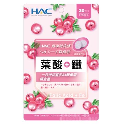 【永信HAC】葉酸+鐵 口含錠 (120錠/袋) NEW新上市 ! ! !