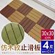 【AD德瑞森】仿木紋造型防滑板/止滑板/排水板(4片裝-適用0.1坪) product thumbnail 1
