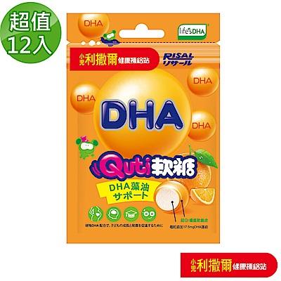 【小兒利撒爾】Quti軟糖 x12包組 DHA藻油(機能食品/營養補給/兒童DHA)