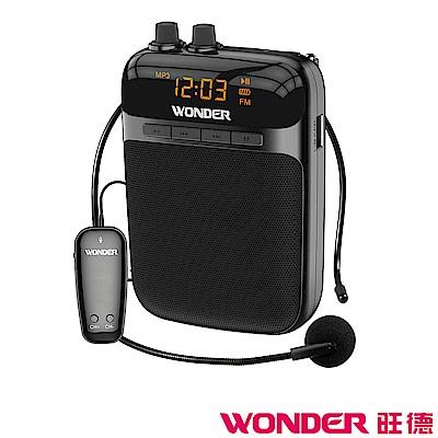 WONDER旺德 充電式無線教學擴音器 WS-P015