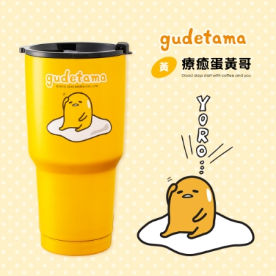 蛋黃哥 三麗鷗授權 陶瓷真空不鏽鋼保冷保溫杯900ML-療癒蛋黃哥(黃)(快)