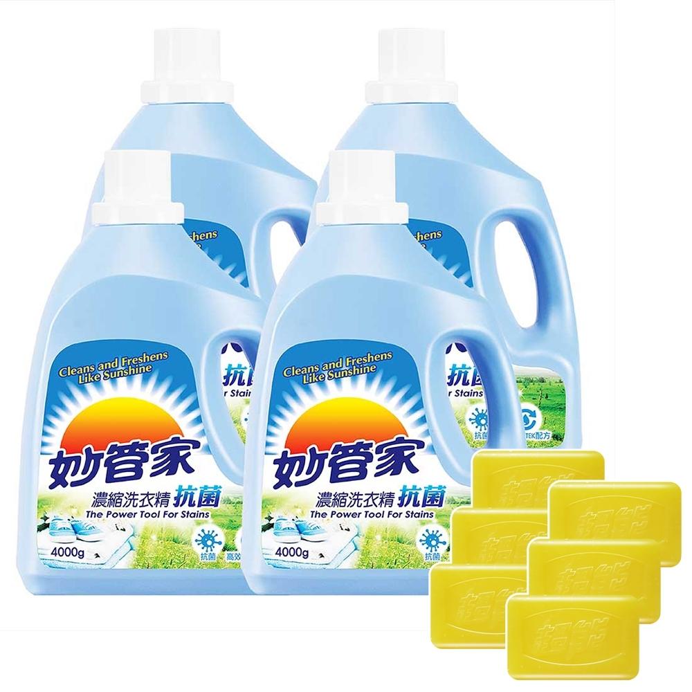 妙管家-抗菌洗衣精4000g(4入)+植萃洗衣皂220g(6入)