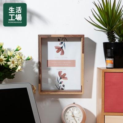 【品牌週全館8折起-生活工場】簡雅格調6*8相框