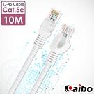 aibo Cat.5e RJ45 高速網路傳輸線-10M (CBB-10RJ45)