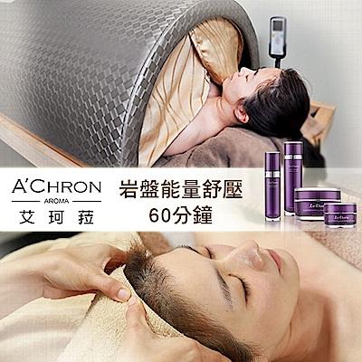 (新竹)A Chron艾珂菈SPA岩盤能量舒壓60分鐘