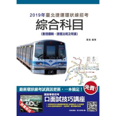 臺北捷運綜合科目(數理邏輯、捷運法規及常識)(三版)(T067G18-1)