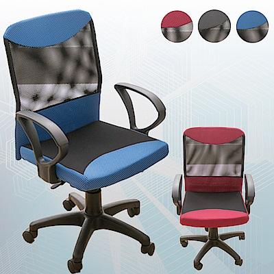 【A1】愛斯樂高級透氣網布D扶手電腦椅/辦公椅(3色可選)-1入