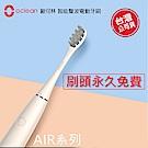 Oclean Air輕巧版 岩石黃智能聲波電動牙刷.首創(刷頭永久免費)