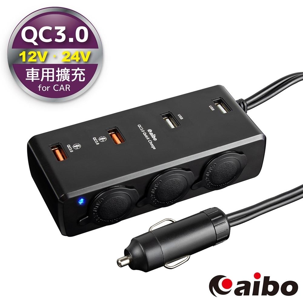 aibo AB435Q3 QC3.0車用擴充快速充電器(4USB孔+3點菸孔)