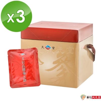 華陀扶元堂 高麗蔘元飲3盒(10包/盒)