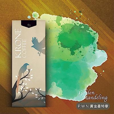 【Krone皇雀】PWN 黃金曼特寧咖啡豆 (半磅 / 227g)