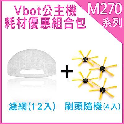Vbot M270 公主機 耗材優惠組合包-刷頭4入(隨機)+濾網12入