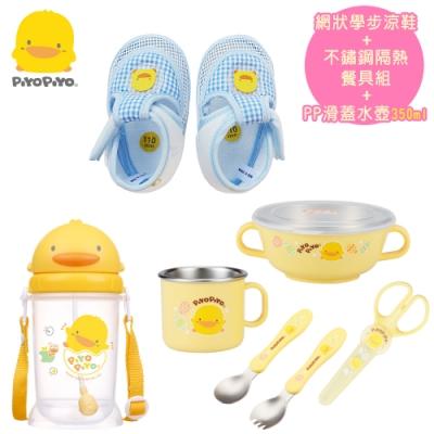 黃色小鴨《PiyoPiyo》網狀學步涼鞋+不鏽鋼隔熱餐具組+PP滑蓋水壺350ml