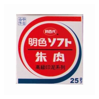 利百代 LMC-25朱紅色印泥