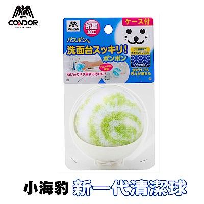日本小海豹 抗菌纖維洗手台清潔球-綠
