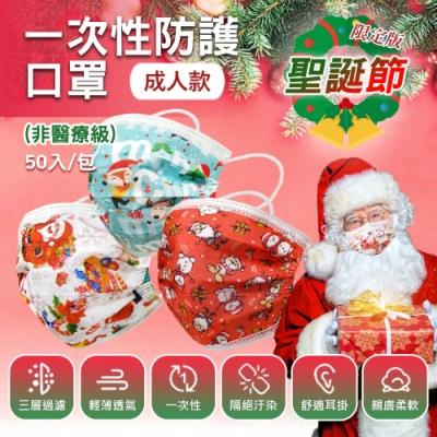 拋棄式成人口罩 聖誕節系列(50入/包)
