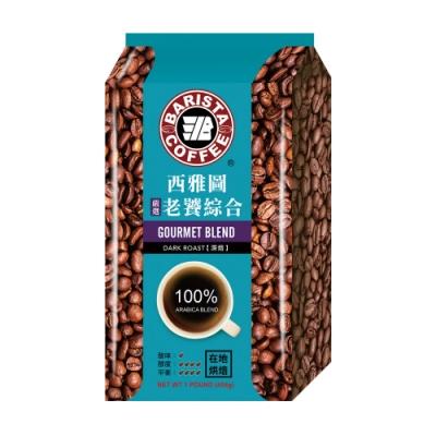 西雅圖嚴選 老饕綜合咖啡豆-深焙(454g)
