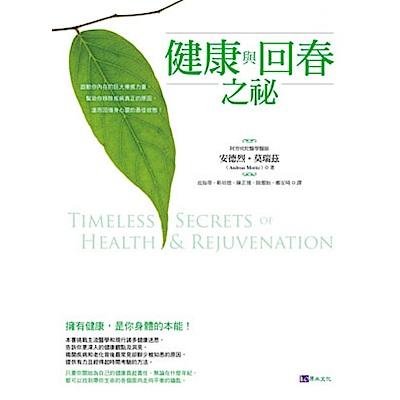 健康與回春之祕