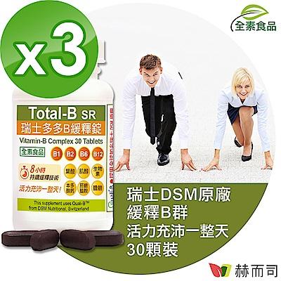 赫而司 瑞士DSM多多B緩釋B群(30錠*3罐)高單位全素食維他命,高效能防潮膜衣錠