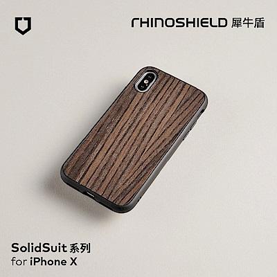 犀牛盾 iPhone X Solidsuit 橡木紋防摔背蓋手機殼 - 黑色