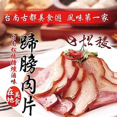 台南松稜 蹄膀肉片(170g)