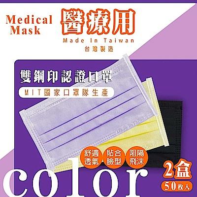清新宣言 雙鋼印拋棄式成人醫用口罩-藍莓紫(50入x2盒)