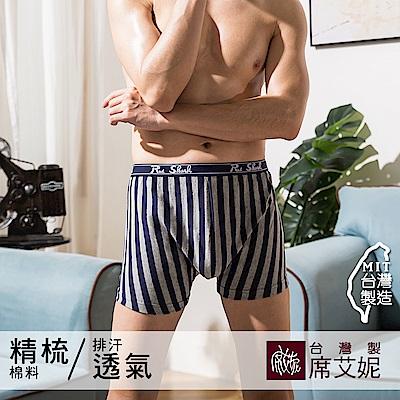 席艾妮SHIANEY 台灣製造 男性 精梳棉+萊卡材質 四角內褲 (藍)