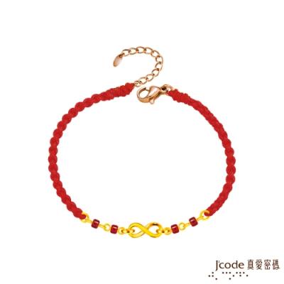 J code真愛密碼金飾 無限愛戀黃金琉璃編織手鍊