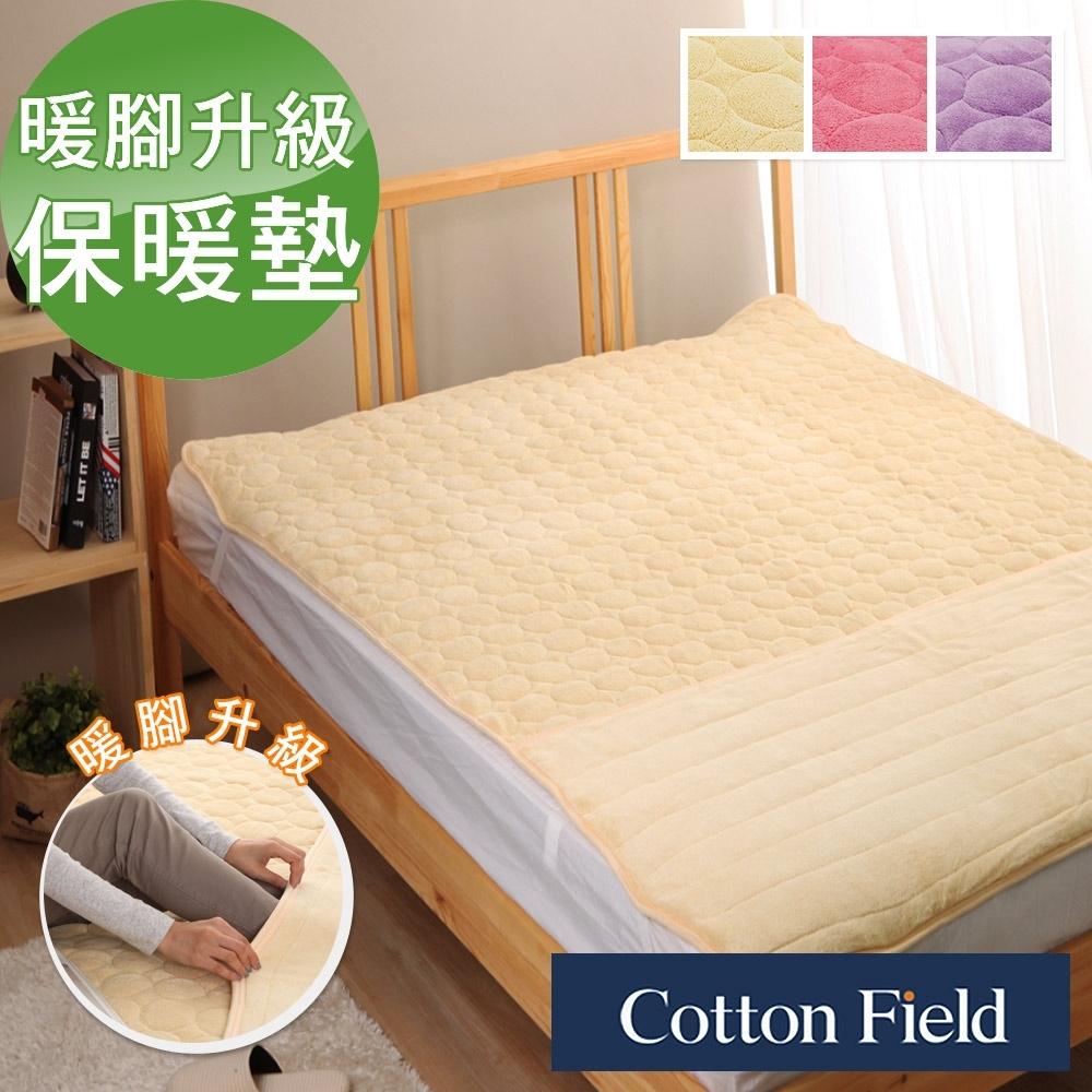 棉花田 暖心 超細纖維加強暖腳保暖墊