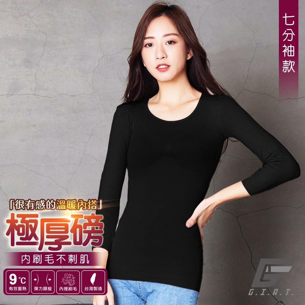 GIAT台灣製200D溫暖力內刷毛機能發熱衣(七分袖)-純黑