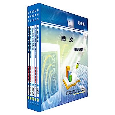 記帳士模擬試題套書(贈題庫網帳號、雲端課程)