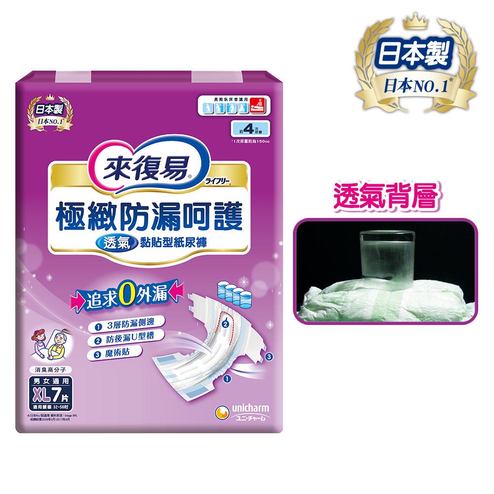來復易 極緻防漏呵護透氣紙尿褲(XL)(7片 x 6包/箱)-成人紙尿褲