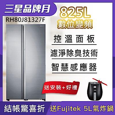 三星 825L 變頻對開電冰箱