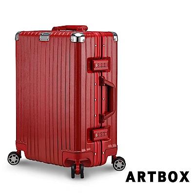 【ARTBOX】法式圓舞曲-20吋PC拉絲紋鋁框行李箱(豔情紅)