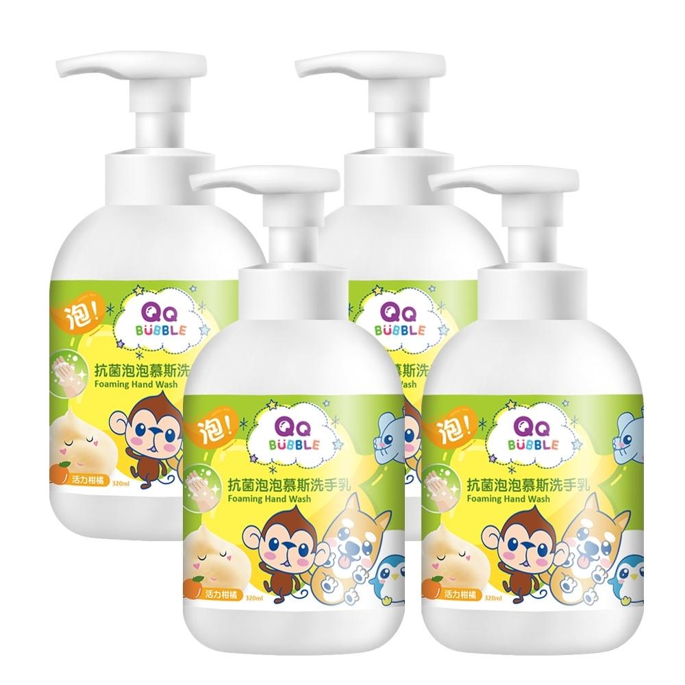 QQ Bubble 台灣製抗菌泡泡洗手乳洗手慕斯320ml(4瓶)