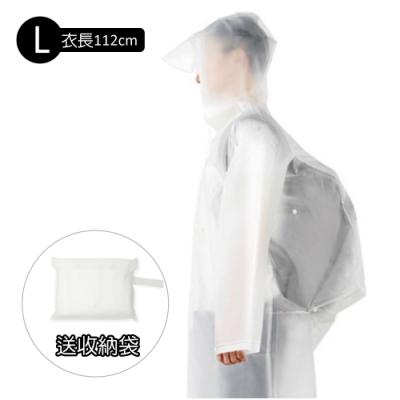 【生活良品】EVA透明雨衣-背包款-透明白色L號 (附贈防水收納袋)