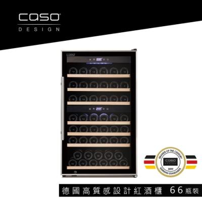 德國 CASO 雙溫控紅酒櫃 66瓶裝 酒櫃  獨立式溫控面板 高質感設計 歐盟規格原廠輸入 SW66