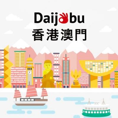 【Daijobu港澳卡】香港、澳門3天 上網吃到飽