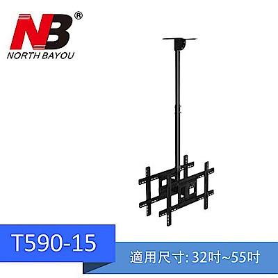 NB T590-15/32-55吋雙螢幕懸吊液晶電視架