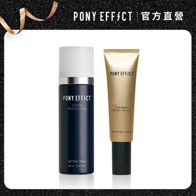 PONY EFFECT 絕對持妝雙星組 (絕對持久定妝噴霧+水透光妝前防護乳 SPF50+/PA++++ 50g )