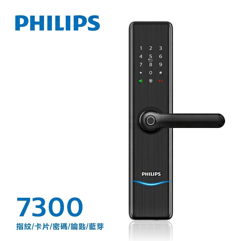PHILIPS飛利浦指紋/卡片/密碼/鑰匙/藍芽電子門鎖7300-曜石黑(附基本安裝)