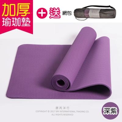 生活良品-頂級TPE加厚彈性防滑6mm瑜珈墊-深紫色(超划算!送網包背袋+捆繩!)