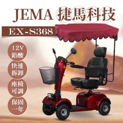 【捷馬科技 JEMA】EX-S368 簡約俐落 12V鉛酸 大型 代步車 電動四輪車
