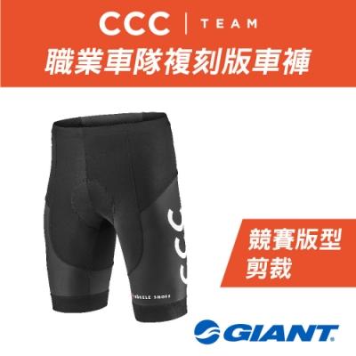 GIANT TEAM CCC 職業車隊複刻版短車褲