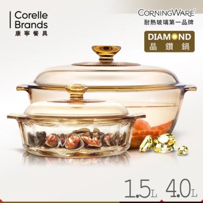 美國康寧 Corningware 晶鑽鍋2件組(圓弧4L+稜紋1.5L)