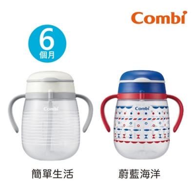 【Combi】LakuMug樂可杯第3階段吸管杯340ml 蔚藍海洋/簡單生活