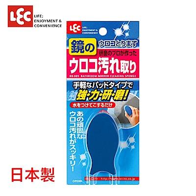 日本LEC 水漬對策鏡子專用清潔綿 小魚型